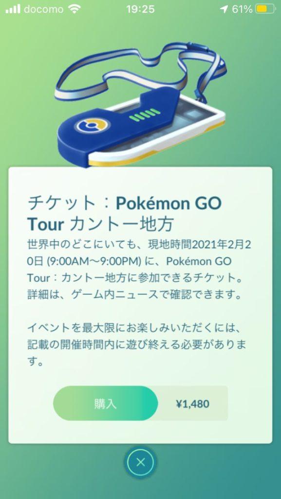 ポケモンGOツアーカントー地方チケット購入画面2