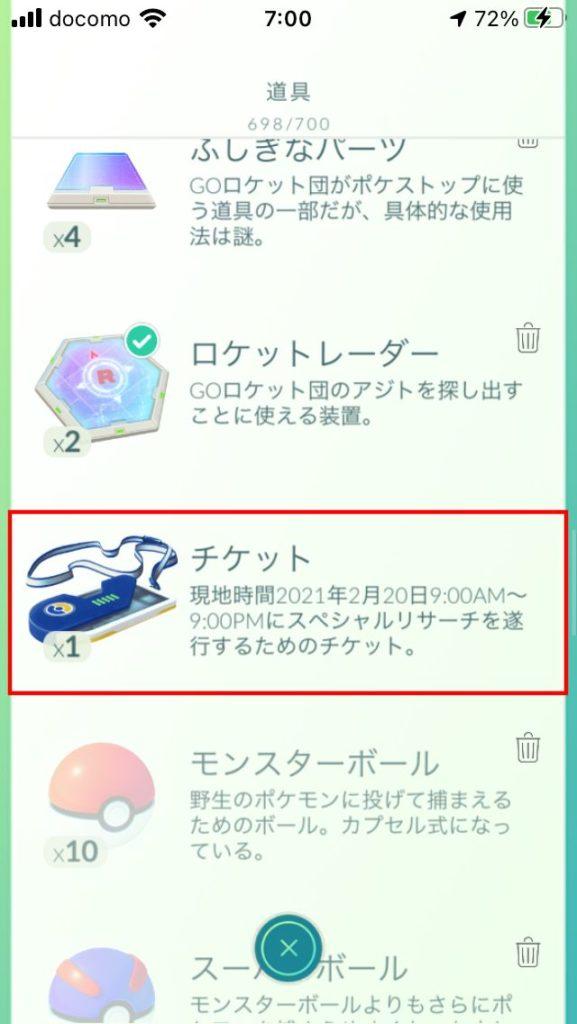 ポケモンGOツアーカントー地方チケット入手