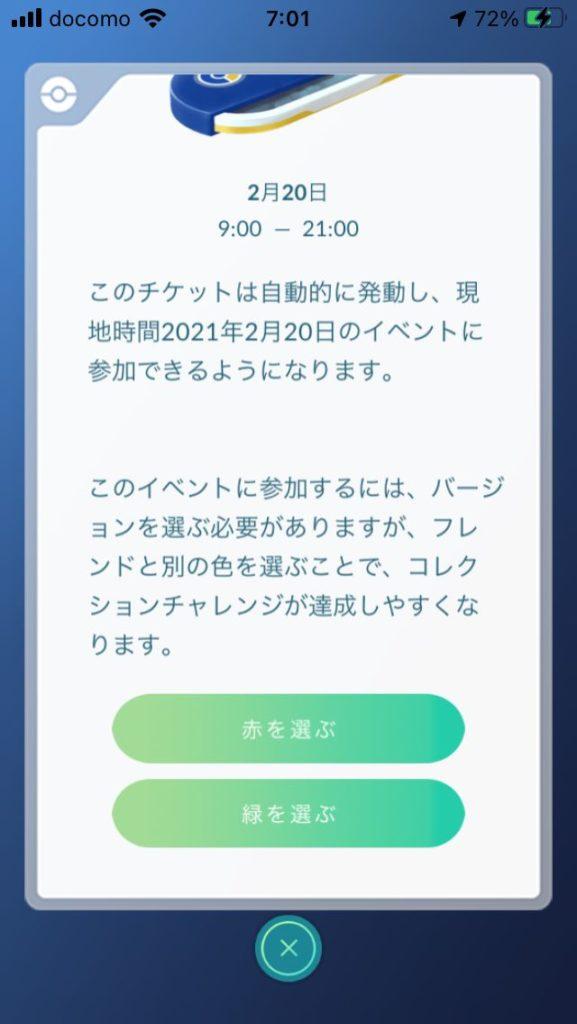 ポケモンGOツアーカントー地方チケット、赤緑選択画面