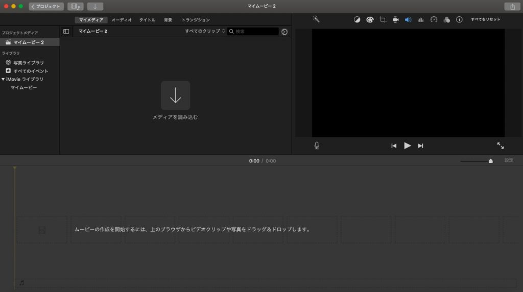 iMovie 新規プロジェクト作成