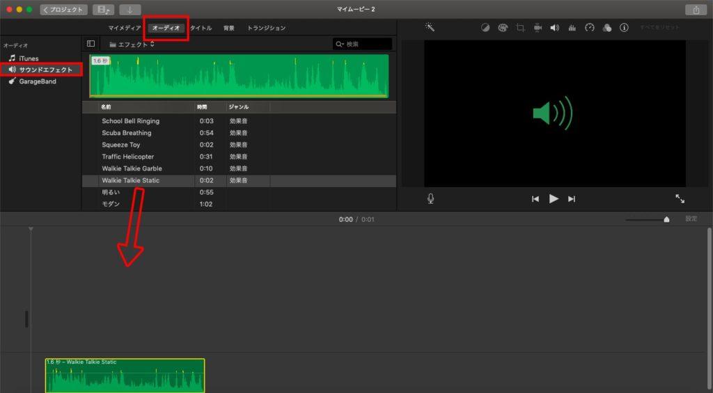 iMovie オーディオを追加