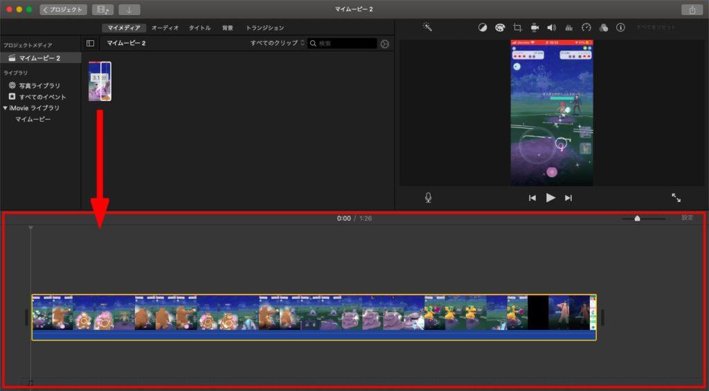 iMovie 読み込んだメディアを画面下側へ表示