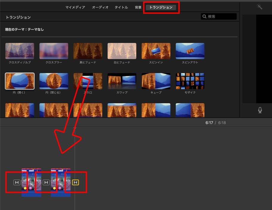 iMovie トランジションを追加