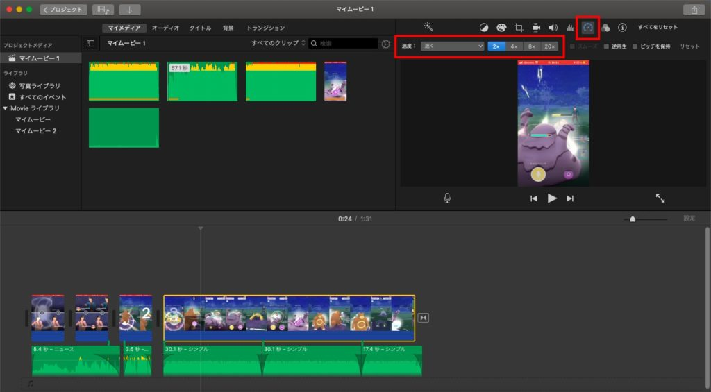 iMovie 速度調整