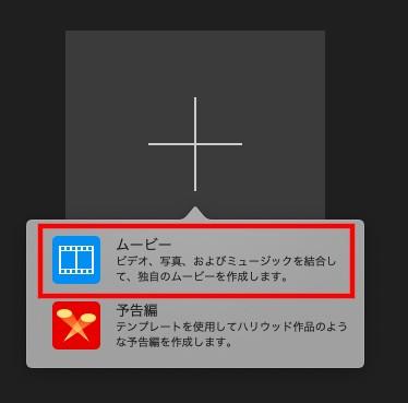 iMovie 新規作成 ムービー