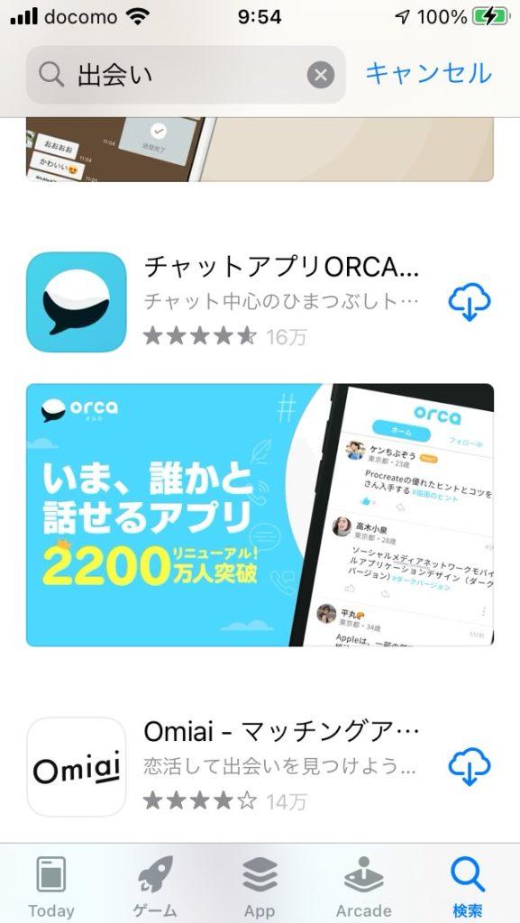 App Storeで「出会い」検索結果