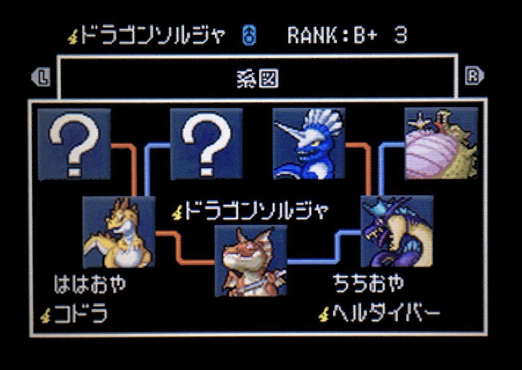 ドラクエジョーカー2 ドラゴンソルジャー配合表