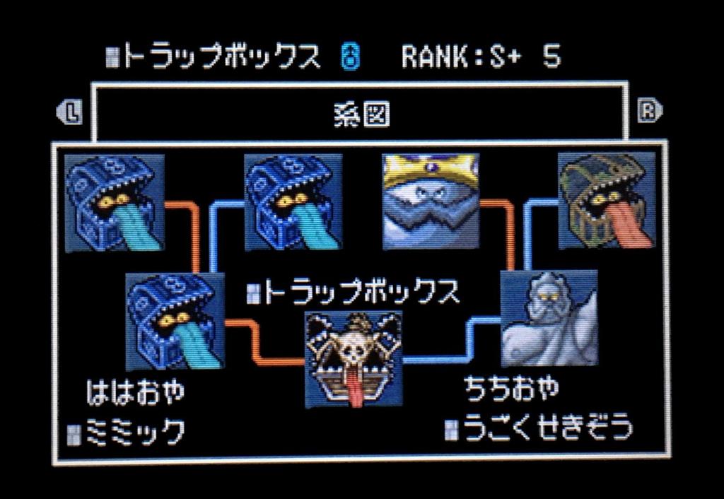 ドラクエジョーカー2 トラップボックス配合表