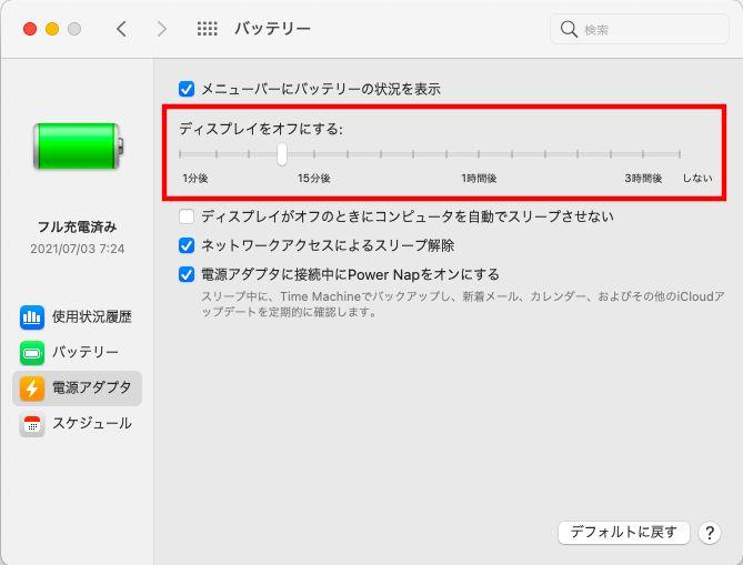 MacOS Big Sur システム環境設定バッテリーディスプレイをオフにする設定