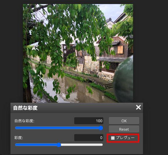 Photopeaの自然な彩度画面のプレビュー