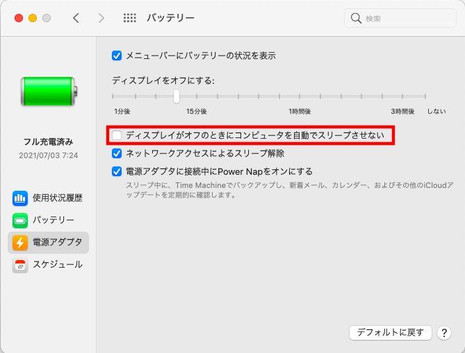 MacOS Big Sur システム環境設定バッテリーディスプレイがオフの時コンピュータを自動でスリープさせない