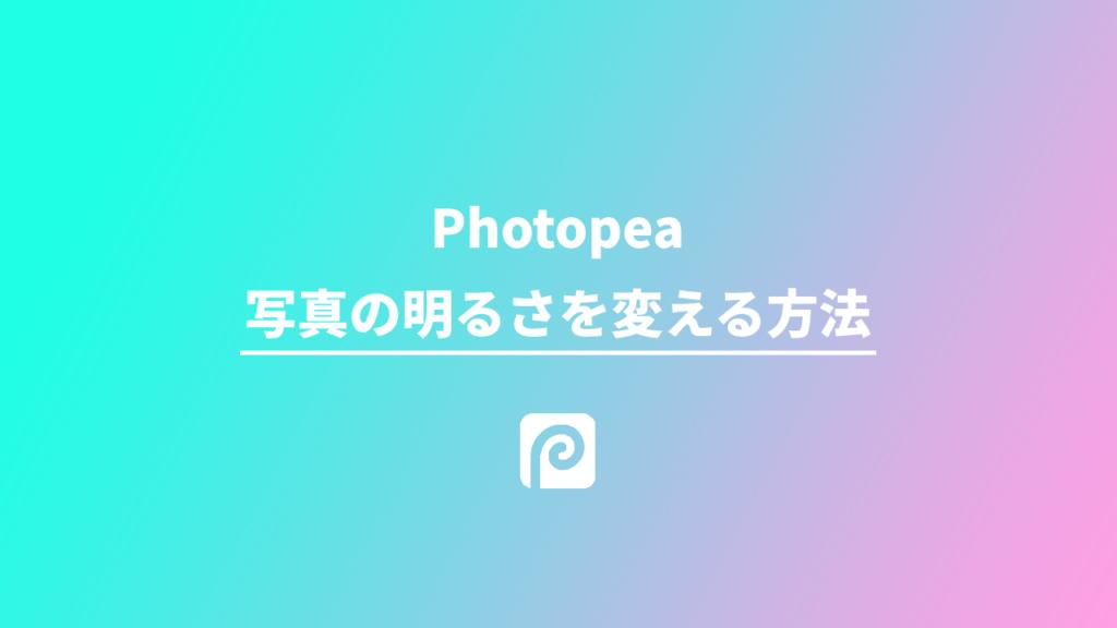 Photpeaを使って写真の明るさを変える方法