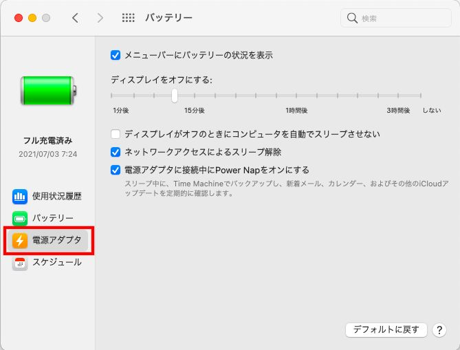 MacOS Big Sur システム環境設定バッテリーの電源アダプタ