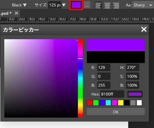 Photopea テキストレイヤーの色を変える