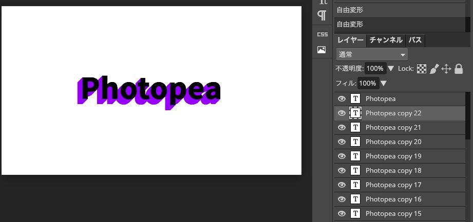 Photopea 複製したテキストレイヤーを矢印キーで移動を20回繰り返し