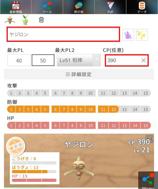 ポケモンGO ヤジロンの個体値を個体値チェッカーに入力
