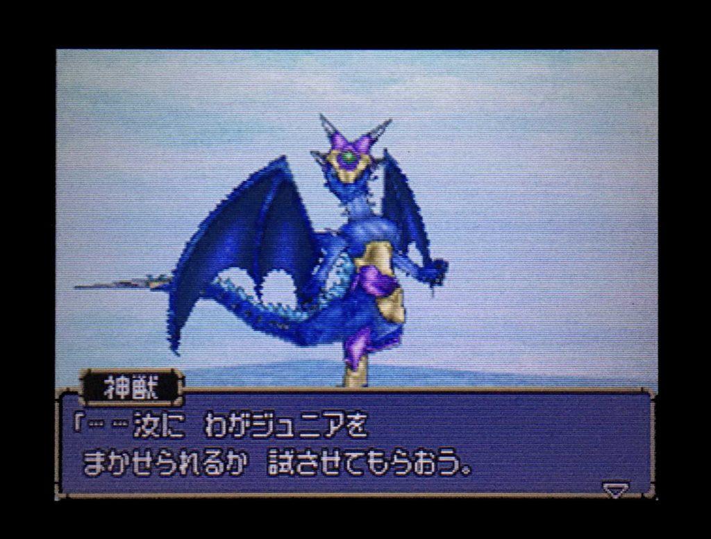 ドラクエジョーカー2 神獣との会話3