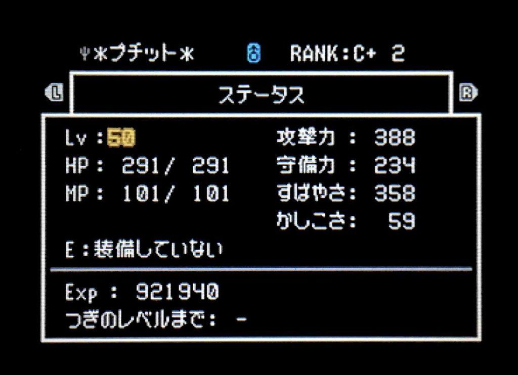 ドラクエジョーカー2 強プチット族レベル50